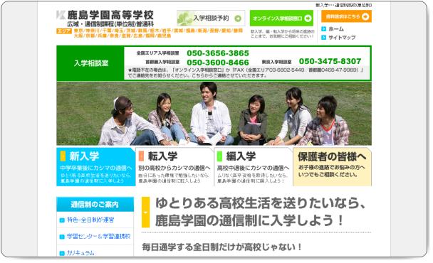 鹿島学園高等学校 通信制課程の学費・授業料を調べました!