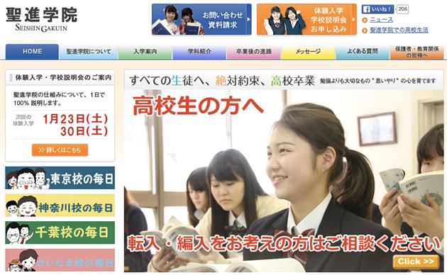 通信制高校選びの教科書!