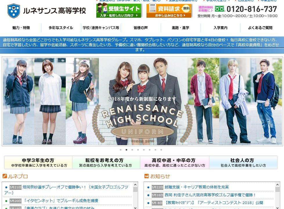 ルネサンス 高等 学校 大阪