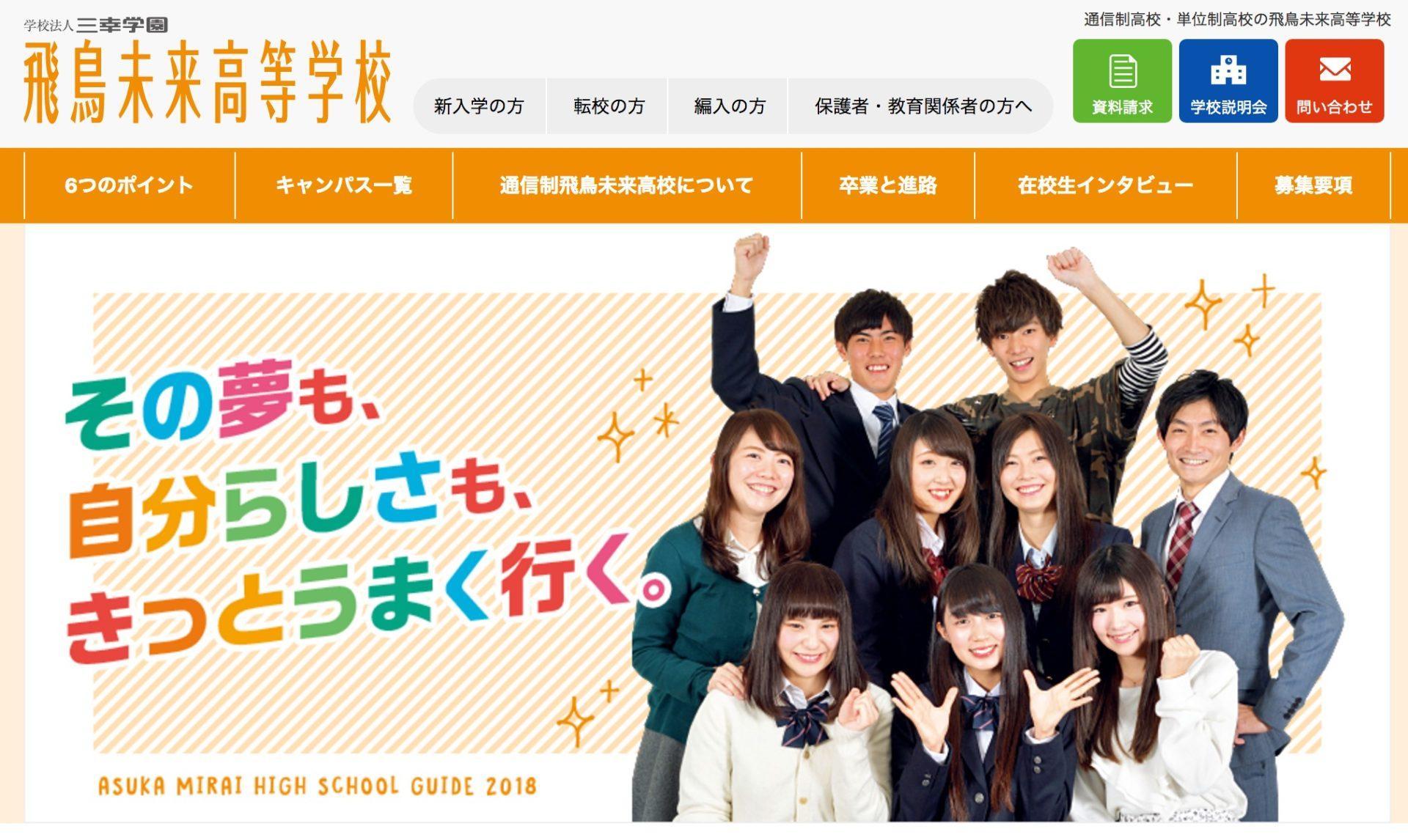 高校 東京 未来 飛鳥
