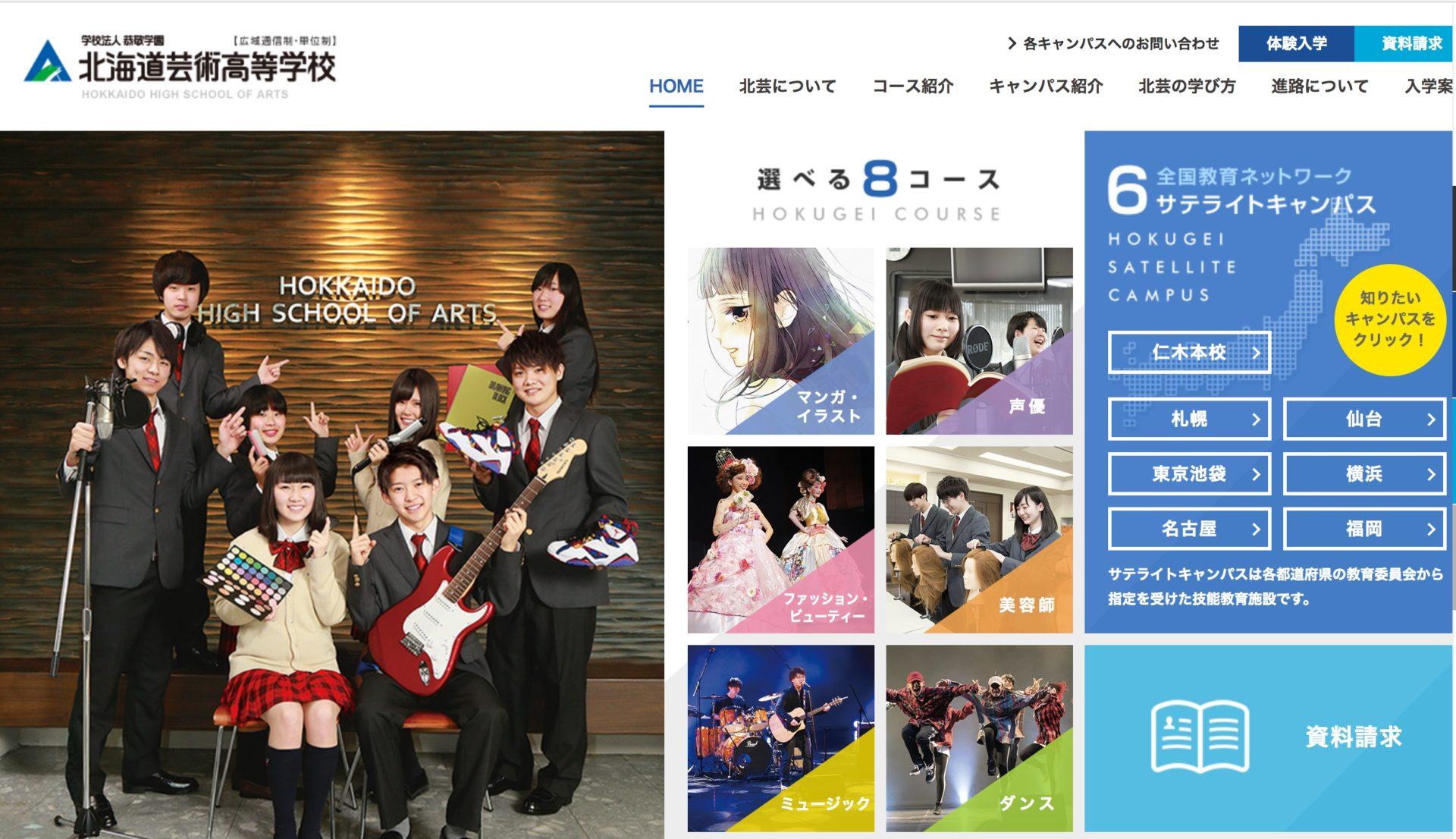 学校 横浜 芸術 高等 北海道